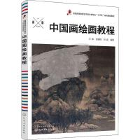 中国画绘画教程/王航 化学工业出版社