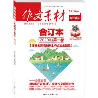 作文素材 第1卷 合订本 2019 重庆出版社