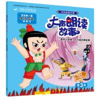中国动画经典大声朗读故事:葫芦小金刚:大力娃和青蛇精