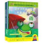 给孩子的第一套气象启蒙书:青蛙弗洛格的风云雨雪观察记