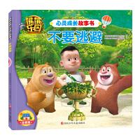 熊熊乐园心灵成长故事书:不要逃避
