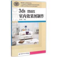 3ds max室内效果图制作 沈永梅 主编