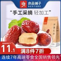 满减【良品铺子和田骏枣200g*1袋】零食干果新疆大红枣子