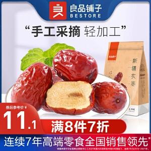 良品铺子和田骏枣零食干果新疆大红枣子200g