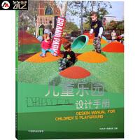 儿童乐园设计手册 平装版 基础知识与案例赏析 儿童游乐场游乐园幼儿园儿童活动场所书籍