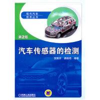 汽车传感器的检测(第2版)9787111332428 贺展开,龚晓艳 机械工业出版社