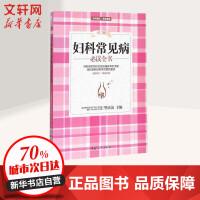 妇科常见病必读全书(第2版) 中国妇女出版社