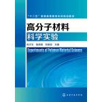 高分子材料科学实验(倪才华)