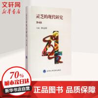 灵芝的现代研究(第4版) 林志彬 主编