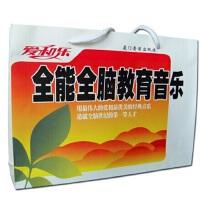 陈功雄 爱和乐  全脑教育胎教音乐(3盒12CD+1书) 少儿音乐启蒙唱片