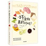 坏食物真的坏吗 中信出版集团股份有限公司