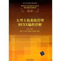 大型主机系统管理REXX编程详解(教育部-IBM高校合作项目精品课程系列教材)