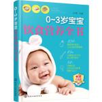 0~3岁宝宝饮食营养全书