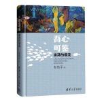 吾心可鉴:澎湃的福流 荣获2016年度十大健康图书奖