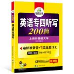 英语专四听写 200篇 新题型英语专业四级听力专项 华研外语