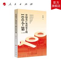 中国共产党历史上的100个第一(Y)*