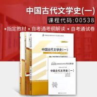 正版自考套装 00538 0538 中国古代文学史(一) 教材 考纲解读 自考通试卷