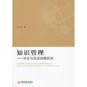 【旧书二手书九成新】 知识管理——冲击与改进战略研究 9787513618151 中国经济出版社 正版二手九成新