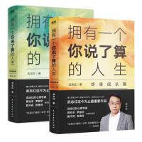 拥有一个你说了算的人生活出自我篇+终身成长篇(武志红套装2册) 民主与建设出版社