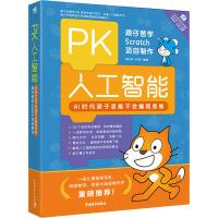 PK人工智能 AI时代孩子怎能不会编程思维 跟仔爸学Scratch项目制作 中国青年出版社