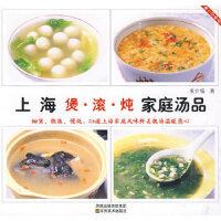 一力厨房-上海煲滚炖家庭汤品 姜介福 9787534427916