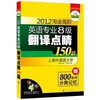 2012淘金高阶英语专业八级翻译点睛150篇(附800热词分类记忆)――华研外语