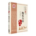 中医古籍名家点评丛书:炮炙大法
