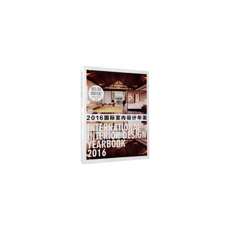 [二手旧书9成新]酒店美容会所(精)/2016国际室内设计年鉴柳素荣 9787503884498 中国林业出版社 正版好书,九成新,默认电子发票且需要留言邮箱,周日节假日订单延至工作日发货