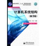 计算机系统结构(第3版)