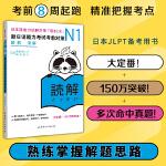 N1读解:新日语能力考试考前对策(日本JLPT备考用书,独家原版引进)
