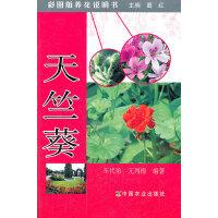 天竺葵/彩图版养花说明书