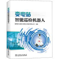 变电站智能巡检机器人 中国电力出版社