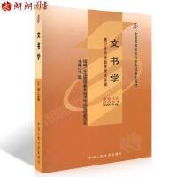 自考教材00524 0524文书学王健2007年中国人民大学出版社 自学考试指定书籍 附考试大纲