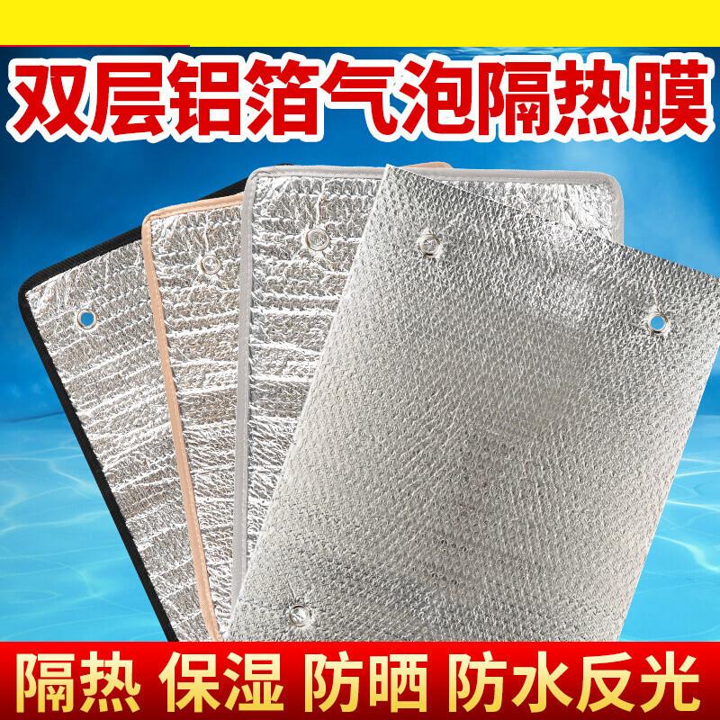 阳光房隔热膜遮阳板 家用窗户防晒遮阳板吸盘式玻璃房阳台反光膜隔热膜Y