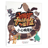 小心响尾蛇/汤姆猫大冒险 《会说话的汤姆猫家族》出版策划团队 9787551414753