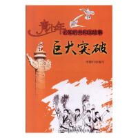 全新正版图书 巨大突破:中国在亚特兰大奥运会上成绩喜人 李静轩写 吉林出版集团有限责任公司 9787546319032