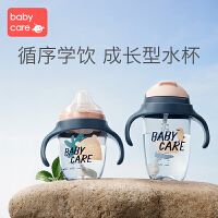 babycare婴儿学饮杯防漏防呛吸管杯奶瓶两用大宝宝儿童喝水鸭嘴杯