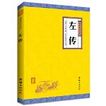 左传(谦德国学文库,我国编年体史书的开先河之作,春秋时代的文化百科全书。)
