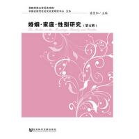 婚姻・家庭・性别研究(第五辑)