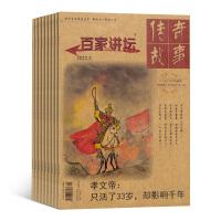 百家讲坛红版 杂志 文化历史期刊图书 2021年7月起订 全年12期订阅 中国历史故事 杂志铺 杂志订阅 全年订阅