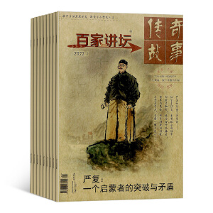 百家讲坛红版 杂志 文化历史期刊图书 2021年一月起订 全年12期订阅 中国历史故事 杂志铺 杂志订阅 全年订阅