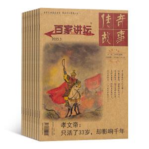 百家讲坛红版 杂志 文化历史期刊图书 2021年6月起订 全年12期订阅 中国历史故事 杂志铺 杂志订阅 全年订阅