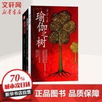 瑜伽之光+瑜伽之树+瑜伽的艺术(3册) 当代中国出版社