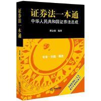 证券法一本通 中华人民共和国证券法总成邢会强 证券法法律法规实务司法解释法律书籍 司法裁判案例法律工具书读物 法律出版