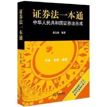 证券法一本通 中华人民共和国证券法总成邢会强 证券法法律法规实务司法解释法律书籍 司法裁判案例法律工具书读物 法律出版社w