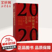 2020年中国家具日历精装