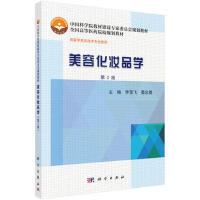 美容化妆品学(第2版) 9787030496478