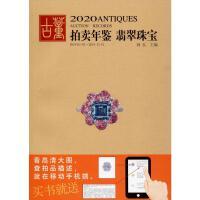 2020古董拍卖年鉴 翡翠珠宝 湖南美术出版社