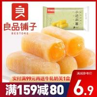 满减【良品铺子芒果味味手造麻薯150gx1袋】糕点休闲零食