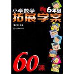 小学数学拓展学案60课(六年级)(创新版)